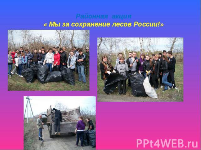 Районная акция « Мы за сохранение лесов России!»