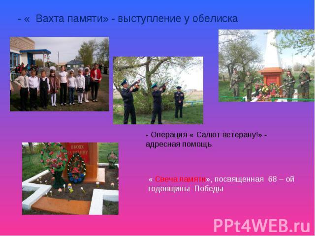 - « Вахта памяти» - выступление у обелиска