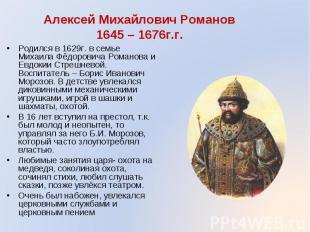 Родился в 1629г. в семье Михаила Фёдоровича Романова и Евдокии Стрешневой. Воспи