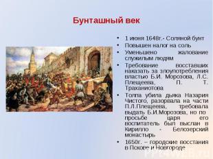 1 июня 1648г.- Соляной бунт 1 июня 1648г.- Соляной бунт Повышен налог на соль Ум