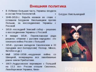 В XVIIвеке большая часть Украины входила в состав Речи Посполитой. В XVIIвеке бо