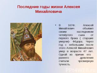 В 1674г. Алексей Михайлович объявил своим наследником четвёртого сына от первого