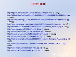 http://tltgorod.ru/pics/news4/Aleksey_Mixailo_c103563.JPG - 2 слайд http://f10.i