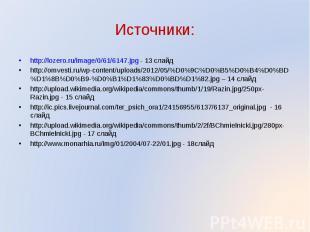 http://lozero.ru/image/0/61/6147.jpg - 13 слайд http://lozero.ru/image/0/61/6147
