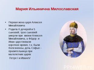 Первая жена царя Алексея Михайловича Родила 6 дочерей и 5 сыновей; трое сыновей