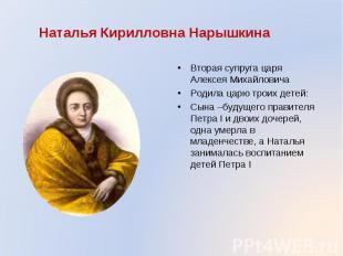 Вторая супруга царя Алексея Михайловича Вторая супруга царя Алексея Михайловича