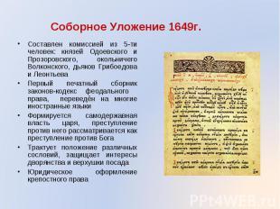 Составлен комиссией из 5-ти человек: князей Одоевского и Прозоровского, окольнич