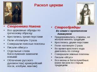 Сторонники Никона Сторонники Никона Все церковные обряды по греческому образцу К