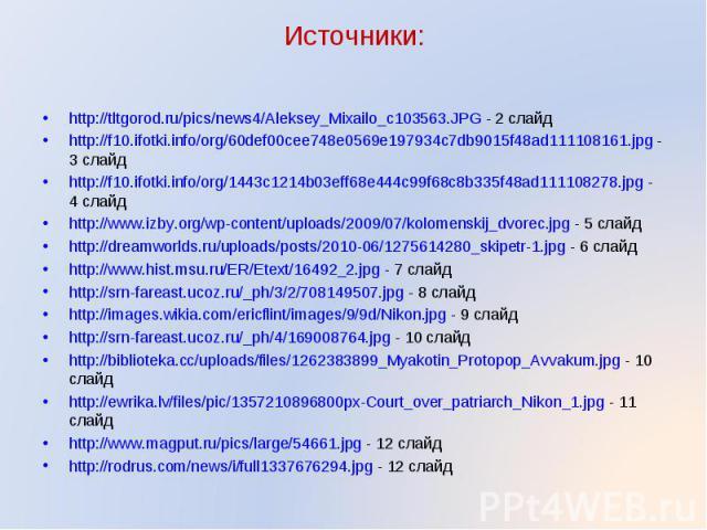 http://tltgorod.ru/pics/news4/Aleksey_Mixailo_c103563.JPG - 2 слайд http://f10.ifotki.info/org/60def00cee748e0569e197934c7db9015f48ad111108161.jpg - 3 слайд http://f10.ifotki.info/org/1443c1214b03eff68e444c99f68c8b335f48ad111108278.jpg - 4 слайд htt…