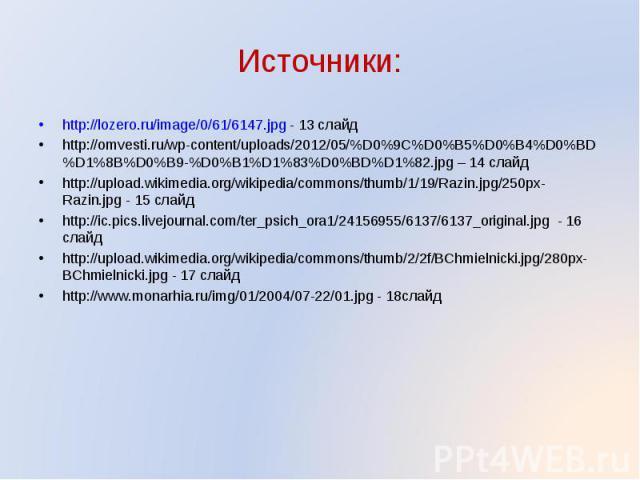 http://lozero.ru/image/0/61/6147.jpg - 13 слайд http://lozero.ru/image/0/61/6147.jpg - 13 слайд http://omvesti.ru/wp-content/uploads/2012/05/%D0%9C%D0%B5%D0%B4%D0%BD%D1%8B%D0%B9-%D0%B1%D1%83%D0%BD%D1%82.jpg – 14 слайд http://upload.wikimedia.org/wik…