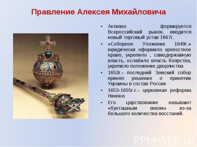 Активно формируется Всероссийский рынок, вводится новый торговый устав 1667г. Активно формируется Всероссийский рынок, вводится новый торговый устав 1667г. «Соборное Уложение 1649г.» юридически оформило крепостное право, укрепило , самодержавную вла…