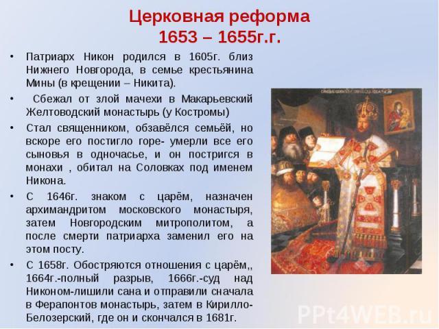 Патриарх Никон родился в 1605г. близ Нижнего Новгорода, в семье крестьянина Мины (в крещении – Никита). Патриарх Никон родился в 1605г. близ Нижнего Новгорода, в семье крестьянина Мины (в крещении – Никита). Сбежал от злой мачехи в Макарьевский Желт…