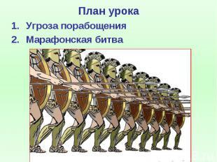 План урокаУгроза порабощенияМарафонская битва