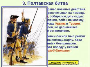 Карл разгромил Августа и перенес военные действия на территорию Украины. Он расс