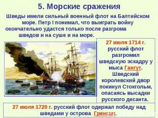 Шведы имели сильный военный флот на Балтийском море. Петр I понимал, что выиграт