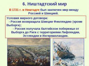 В 1721 г. в Ништадте был заключен мир между Россией и Швецией. Условия мирного д