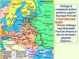 Победа в северной войне решила задачу выхода России к Балтийскому морю. После по