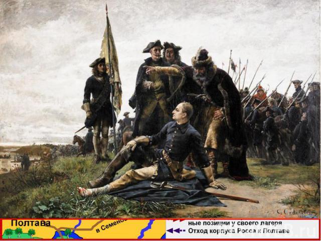 К апрелю 1709 г. шведы осадили Полтаву. Осада продолжалась 3 месяца. К Полтаве были стянуты главные силы русской армии во главе с Петром. 27 июня 1709 г. произошло решающее сражение. Шведскими войсками командовал фельдмаршал Реншильд. Русской армией…