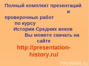 Полный комплект презентаций и проверочных работ по курсу Истории Средних веков В