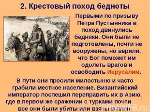 2. Крестовый поход бедноты