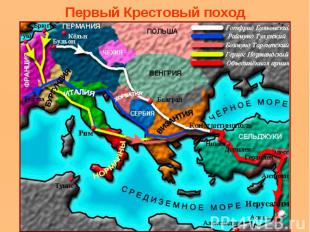 Первый Крестовый поход