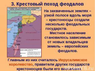 3. Крестовый поход феодалов
