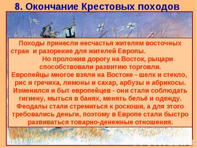 8. Окончание Крестовых походов