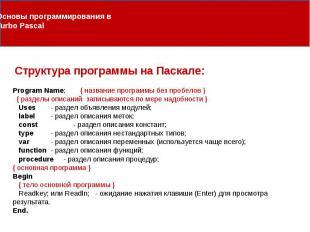 Структура программы на Паскале: Program Name; { название программы без пробелов