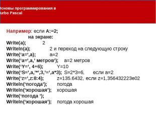 Например: если А:=2; на экране: Write(a); 2 Writeln(a); 2 и переход на следующую