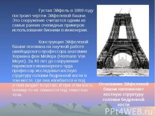 Густав Эйфель в 1889 году построил чертеж Эйфелевой башни. Это сооружение считае