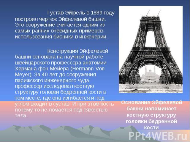 Густав Эйфель в 1889 году построил чертеж Эйфелевой башни. Это сооружение считается одним из самых ранних очевидных примеров использования бионики в инженерии. Густав Эйфель в 1889 году построил чертеж Эйфелевой башни. Это сооружение считается одним…