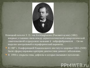 Немецкий патолог F. D. von Recklinghausen (Реклингхаузен) (1882) впервые установ