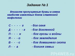 Задание № 1 Впишите пропущенные буквы в имена наиболее известных богов славянско