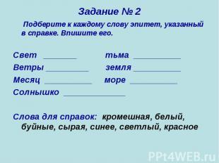 Задание № 2 Подберите к каждому слову эпитет, указанный в справке. Впишите его.С
