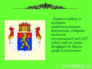 Первым гербом, о котором свидетельствуют документы, в Европе является упоминаемы