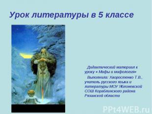 Урок литературы в 5 классе Дидактический материал к уроку « Мифы и мифология» Вы