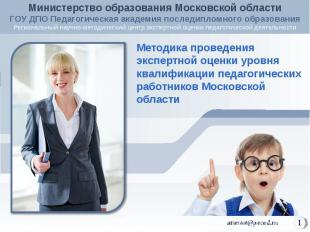Методика проведения экспертной оценки уровня квалификации педагогических работни