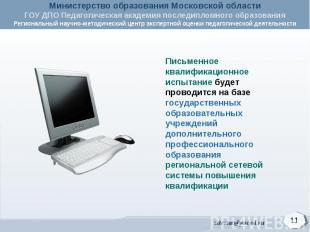 Письменное квалификационное испытание будет проводится на базе государственных о