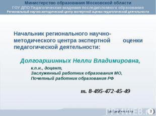 Начальник регионального научно-методического центра экспертной оценки педагогиче