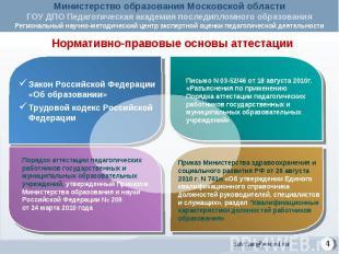 Нормативно-правовые основы аттестации Закон Российской Федерации «Об образовании