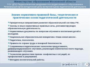 Знание нормативно-правовой базы, теоретических и практических основ педагогическ