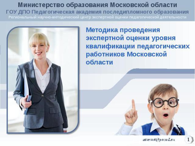 Методика проведения экспертной оценки уровня квалификации педагогических работников Московской области