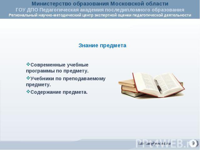 Знание предмета Современные учебные программы по предмету.Учебники по преподаваемому предмету.Содержание предмета.