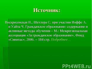 Источник: Воскресенская Н., Шехтера С. при участии Иоффе А. и Уайта Ч. Гражданск