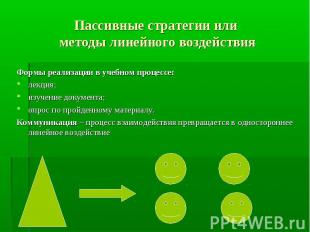 Пассивные стратегии или методы линейного воздействия Формы реализации в учебном