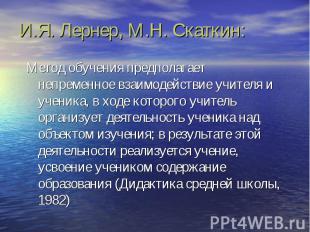 И.Я. Лернер, М.Н. Скаткин: Метод обучения предполагает непременное взаимодействи