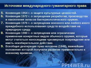 Источники международного гуманитарного права Конвенция 1954 г. о защите культурн