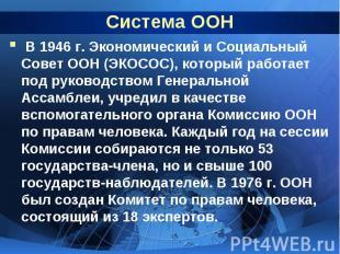 Система ООН В 1946 г. Экономический и Социальный Совет ООН (ЭКОСОС), который раб