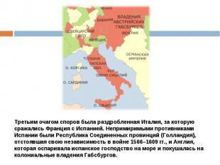 Третьим очагом споров была раздробленная Италия, за которую сражались Франция с