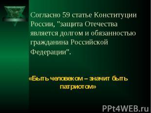 """Согласно 59 статье Конституции России, """"защита Отечества является долгом и обяза"""